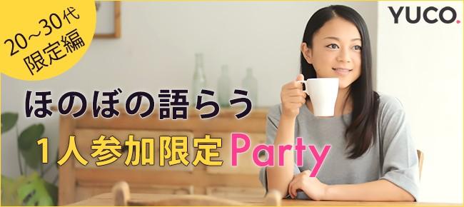 ほのぼの語らう♪1人参加限定婚活パーティー~20代・30代限定編@心斎橋 4/30