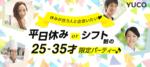 【梅田の婚活パーティー・お見合いパーティー】Diverse(ユーコ)主催 2018年4月26日