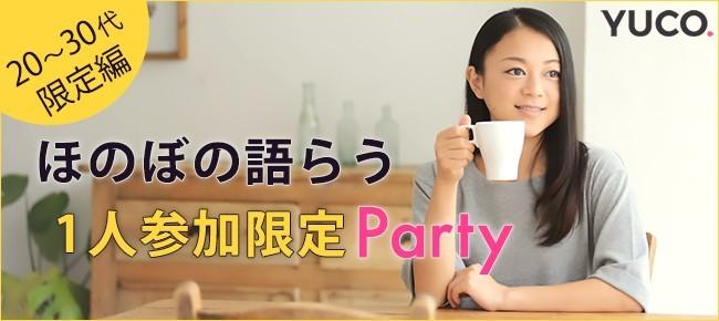 ほのぼの語らう♪1人参加限定婚活パーティー~20代・30代限定編@梅田 4/27