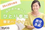 【梅田の婚活パーティー・お見合いパーティー】Diverse(ユーコ)主催 2018年4月27日
