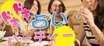【名駅の恋活パーティー】街コンCube主催 2018年3月31日