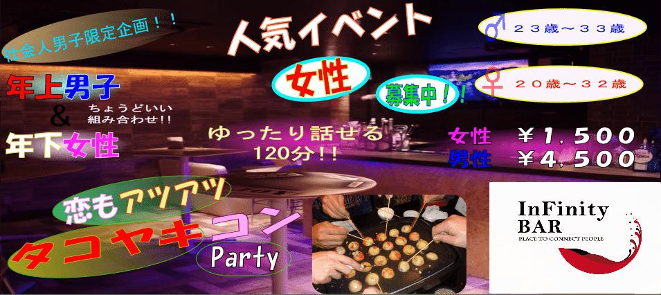 【心斎橋のプチ街コン】infinitybar主催 2018年3月24日