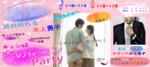 【心斎橋の婚活パーティー・お見合いパーティー】infinitybar主催 2018年3月25日