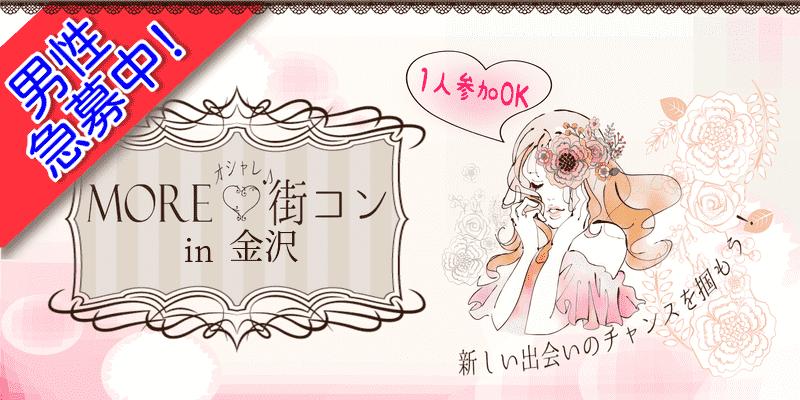 3/18(日)【オシャレ街コン♪】金沢MORE(R) ☆20-29歳限定♪ ※1人参加も大歓迎です^-^