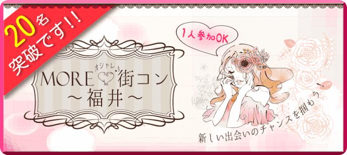 3/18(日)【オシャレ街コン♪】福井MORE(R) ☆20-29歳限定♪ ※1人参加も大歓迎です^-^