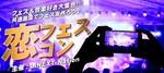 【宮崎のプチ街コン】株式会社リネスト主催 2018年4月1日