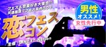 【札幌駅の恋活パーティー】株式会社リネスト主催 2018年4月29日