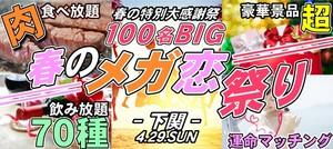 【下関の恋活パーティー】株式会社リネスト主催 2018年4月29日