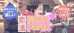 【岐阜の恋活パーティー】株式会社リネスト主催 2018年4月1日