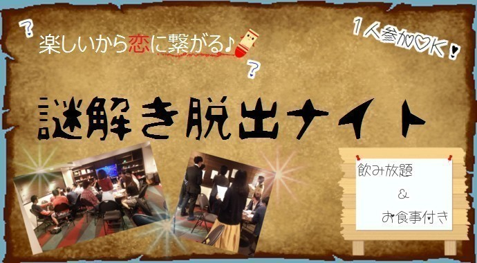 3/25(日)謎解き脱出ナイト!☆楽しいから仲良くなれる、恋に繋がる☆飲み放題&お食事付き♪ 恵比寿