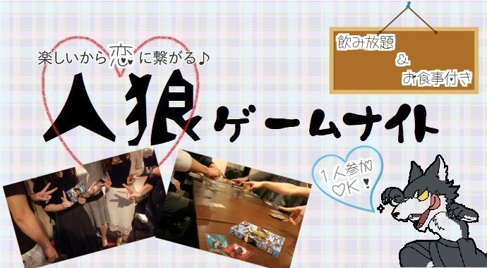 3/30(金)人狼ゲームナイト!☆楽しいから仲良くなれる、恋に繋がる☆飲み放題&お食事付き♪ 恵比寿