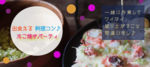 【天神のプチ街コン】e-venz(イベンツ)主催 2018年2月26日