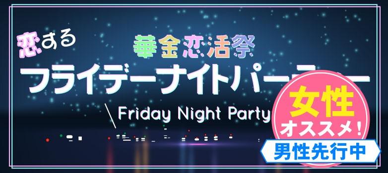 【大分の恋活パーティー】株式会社リネスト主催 2018年4月20日
