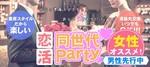 【新潟の恋活パーティー】株式会社リネスト主催 2018年4月28日