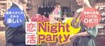 【熊本の恋活パーティー】株式会社リネスト主催 2018年4月29日