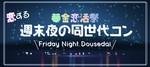 【松江の恋活パーティー】株式会社リネスト主催 2018年4月27日