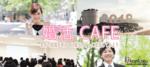 【表参道の自分磨き】一般社団法人日本婚活支援協会主催 2018年3月4日