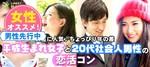 【下関の恋活パーティー】株式会社リネスト主催 2018年4月20日