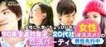 【宮崎の恋活パーティー】株式会社リネスト主催 2018年4月28日