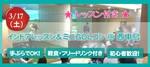【大阪府その他のプチ街コン】ララゴルフ主催 2018年3月17日