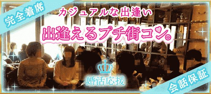 【長崎のプチ街コン】街コンの王様主催 2018年4月1日