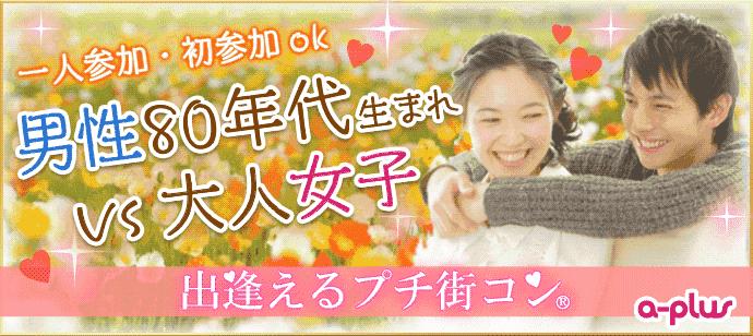【長崎のプチ街コン】街コンの王様主催 2018年4月8日