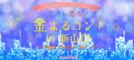 【山口のプチ街コン】スマートパーティー主催 2018年3月9日