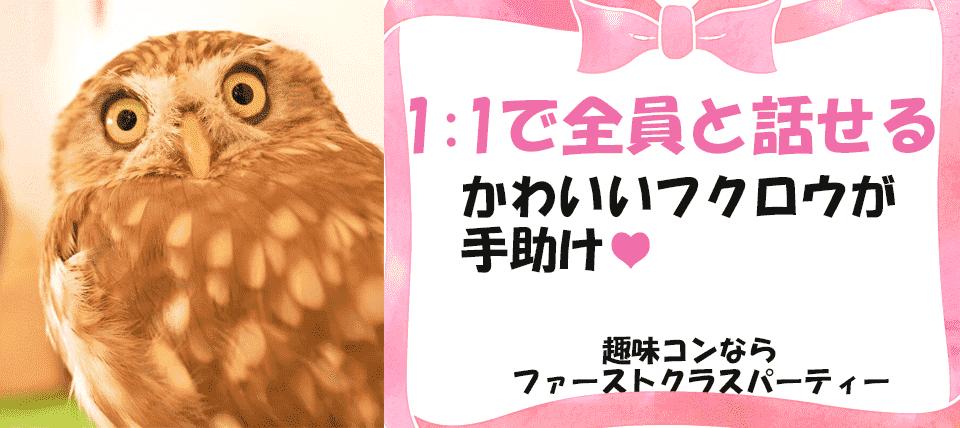 【仙台のプチ街コン】ファーストクラスパーティー主催 2018年3月11日