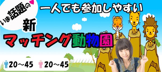 【仙台のプチ街コン】ファーストクラスパーティー主催 2018年3月4日