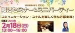 【北海道その他の婚活パーティー・お見合いパーティー】恵庭市主催 2018年2月18日