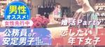 【下関の婚活パーティー・お見合いパーティー】株式会社リネスト主催 2018年4月22日