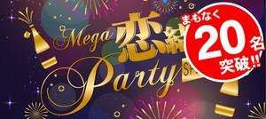 【松江の恋活パーティー】株式会社リネスト主催 2018年4月28日