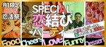 【つくばの恋活パーティー】株式会社リネスト主催 2018年4月29日