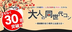 【長岡の恋活パーティー】株式会社リネスト主催 2018年4月28日