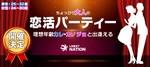 【奈良の恋活パーティー】株式会社リネスト主催 2018年4月22日