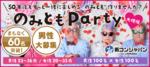 【天神の恋活パーティー】街コンジャパン主催 2018年3月17日