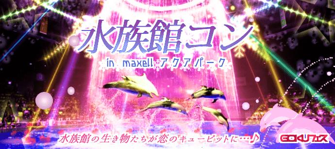 【品川のプチ街コン】GOKUフェスジャパン主催 2018年3月21日