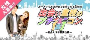 【佐賀の恋活パーティー】オールドデイズ合同会社主催 2018年4月28日