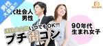 【山口の恋活パーティー】オールドデイズ合同会社主催 2018年4月22日