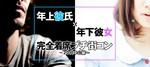 【山口の恋活パーティー】オールドデイズ合同会社主催 2018年4月21日