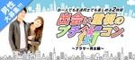【新潟の恋活パーティー】オールドデイズ合同会社主催 2018年4月28日