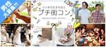 【大分の恋活パーティー】オールドデイズ合同会社主催 2018年4月22日