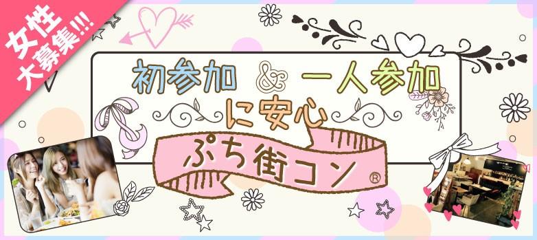 初参加・お一人参加でも楽しめるプチ街コン(R)同年代で楽しめる!20代男女編~大分(4/30)