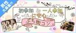 【大分の恋活パーティー】オールドデイズ合同会社主催 2018年4月21日