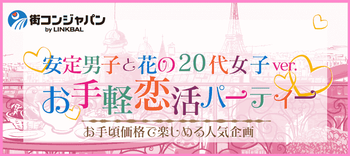 【安定男子×花の20代女子ver】お手軽恋活パーティーin神戸3月24日(土)