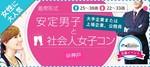 【三宮・元町のプチ街コン】街コンジャパン主催 2018年3月10日