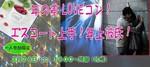 【札幌駅のプチ街コン】株式会社AI AGENCY主催 2018年3月24日