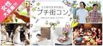 【奈良のプチ街コン】オールドデイズ合同会社主催 2018年4月14日