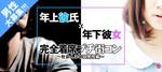 【奈良の恋活パーティー】オールドデイズ合同会社主催 2018年4月21日