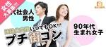 【奈良のプチ街コン】オールドデイズ合同会社主催 2018年4月28日